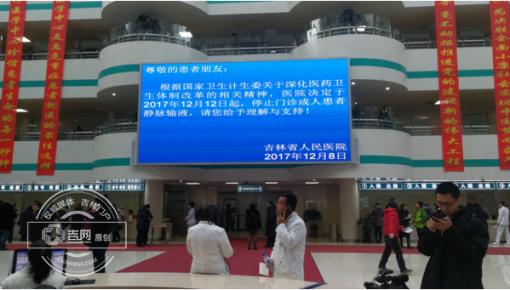 吉林省人民医院12日起停止门诊成人患者静脉输液