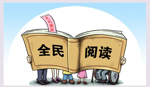 《吉林省全民阅读促进条例》相关问题解读(二)