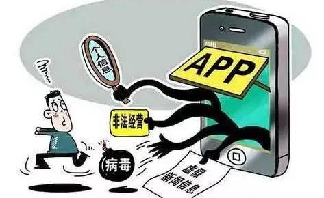 8款移动应用违法 主要危害涉隐私窃取和流氓行为