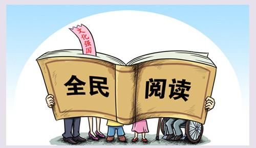 《吉林省全民阅读促进条例》相关问题解读(四)