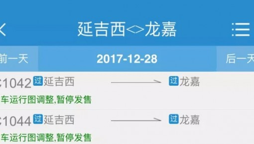 28日起延吉到龙嘉机场坐高铁可两小时直达