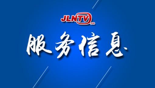 12月10日高速路况丨抚长高速靖宇至花园口段、鹤大高速白山东站关闭