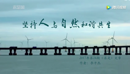【视频】人与自然和谐共生
