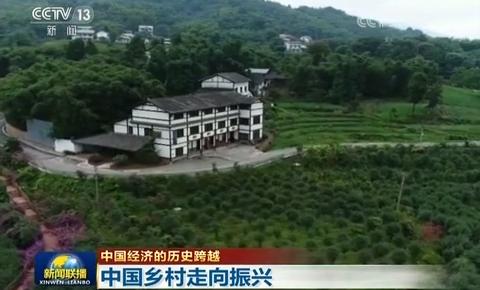 【中国经济的历史跨越】中国乡村走向振兴