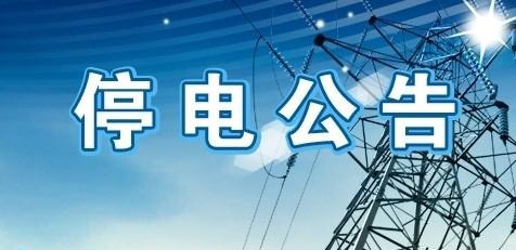 【提醒】长春、吉林、通化、辽源准备 停电、燃气安检来了!