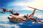国产大型水陆两栖飞机首飞 瞄准全球市场