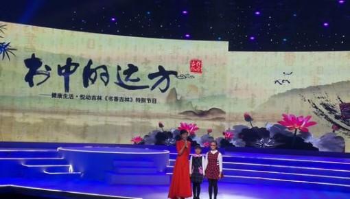 """""""健康生活·悦动吉林——书香吉林""""电视特别节目录制"""
