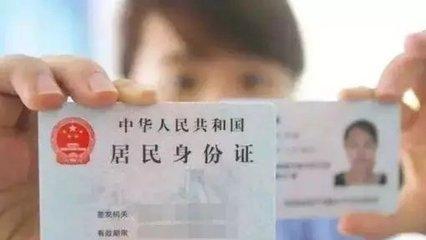 1983年-1992年出生的人,你的身份证要到期了!