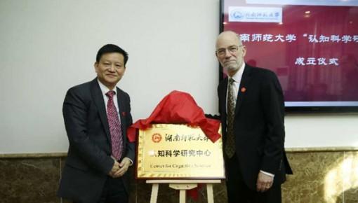 全国首个认知科学研究中心在湖南师范大学成立
