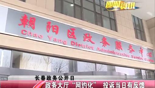 """【视频】政务大厅""""网约化""""  投诉当日有反馈"""