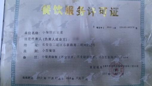 【追踪】脏乱差外卖饭店证照造假 店主已被行政拘留