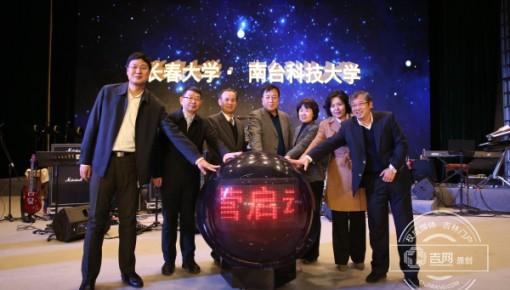 长春大学与台湾高校流行音乐交流活动启动