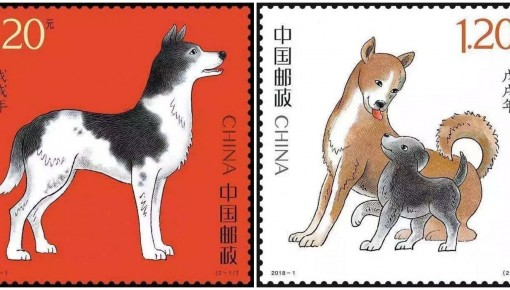 狗年生肖邮票发行  集邮爱好者别错过