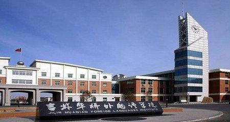 吉林省3所高校要改名!