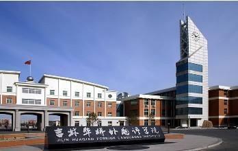 吉林华桥外院要改名了 还有两所独立学院要独立办学