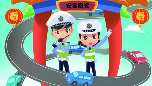 长春市交警部门提醒交通参与者 春运出行,市内交通更需关注