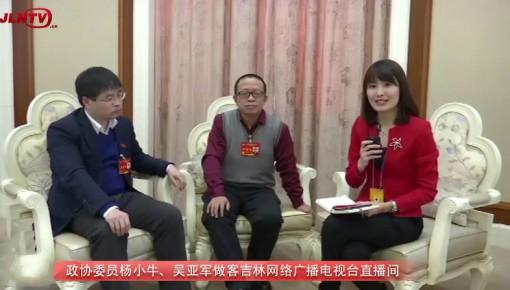 两会直播间 省政协委员杨小牛 吴亚军畅谈科技强省