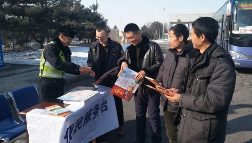 【平安春运 情暖吉林】德惠分局首日宣传活动