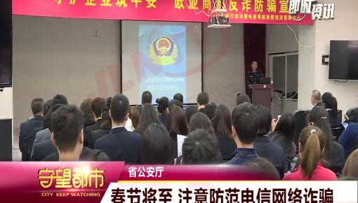 【视频】春节将至 注意防范电信网络诈骗