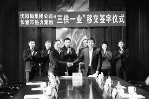 """长热集团与沈阳铁路集团签订 内蒙古自治区铁路""""三供一业""""分离移交协议"""