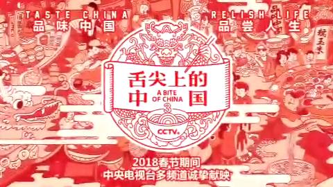 《舌尖上的中国》第三季总宣传片曝光!2018年春节期间暖心回归