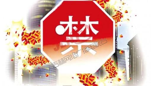 【禁燃】长春三天处罚14人 收缴烟花爆竹108件