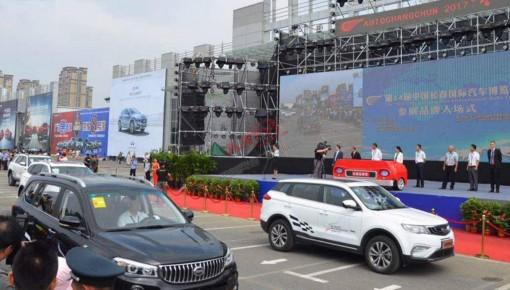 【有奖征集】第15届中国(长春)国际汽车博览会主题你说了算