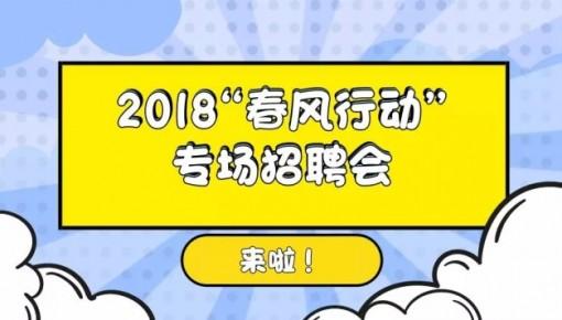 """长春市将举办 2018""""春风行动""""系列招聘会"""