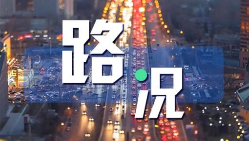 【高速路况】截至14:30 吉林高速最新路况