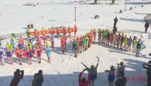 【关注】国际劳动妇女节:冬泳庆节日 雪地齐欢乐