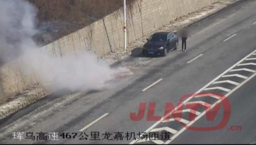 """【奇葩】 高速路上停车放炮 司机竟称""""有说道"""""""