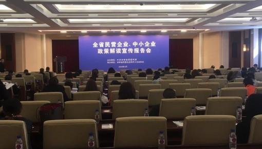 吉林省民营企业 中小企业政策解读宣传报告会在长春召开