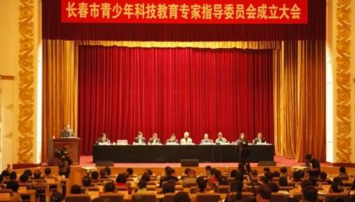 长春市青少年科技教育专家指导委员会成立