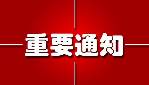 【公告】长春市人才服务中心档案库房搬迁