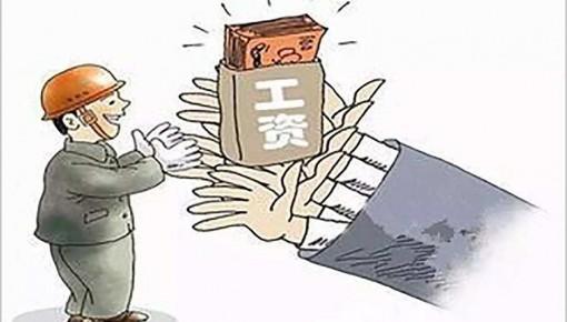 """【有保障】农民工工资""""精准支付""""行动  为农民工权益保驾护航"""