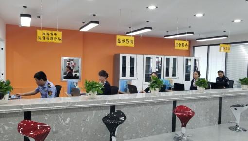 集安市全域旅游服务中心正式揭牌运营