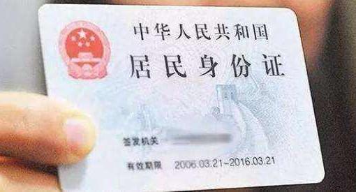 """长春地区身份证增新""""功能""""!买指定机票优惠8%"""