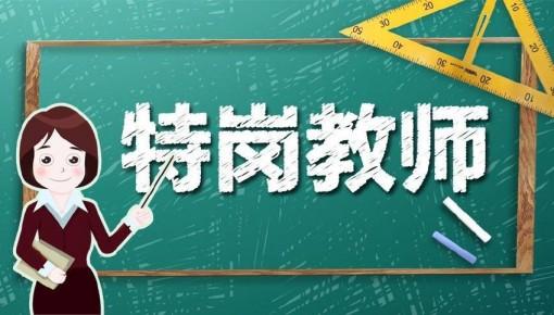 教育部通知:2018吉林省特岗教师招录1500人