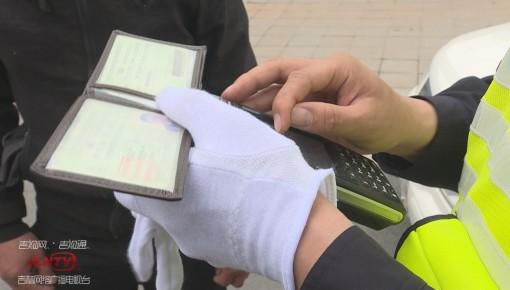 """【胆大】买""""驾照""""开车 男子被拘留罚七千"""