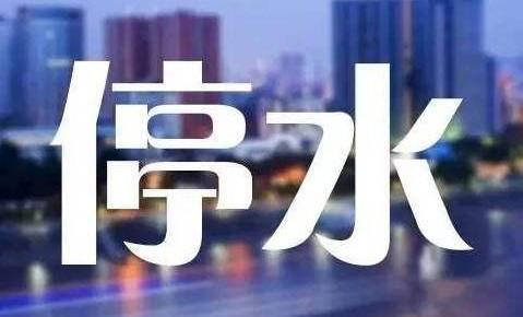 18日长春市区内这些区域停水!