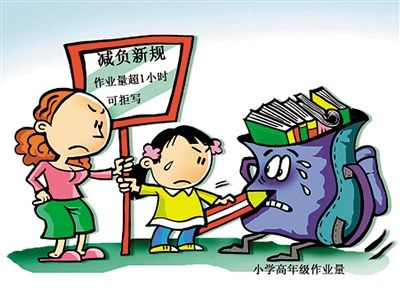 """长春市中小学生最新""""减负令""""来了,四部门给了举报电话"""