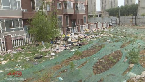 【记者帮你办】乱扔垃圾无人清理 社区协调解决