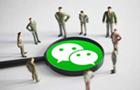 所有人请注意!微信朋友圈内禁止发布识别码、口令类信息