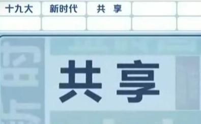 """中国新词一年诞生242条 """"共享""""一词最受青睐"""