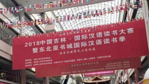 """""""书香杏坛杯""""2018中国吉林·国际汉语读书大赛"""