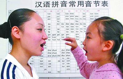 汉语拼音60年:走近了你我,走向了世界