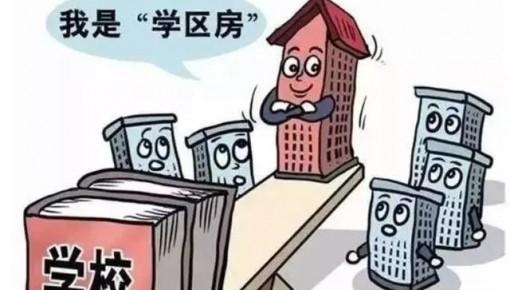 北京突然传来大消息!学区房迎来大变革!
