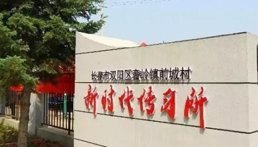 新时代传习所走进长春市双阳区前城村  农家书屋传书香