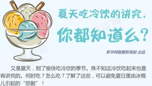 夏天吃冷饮的讲究,你都知道么?