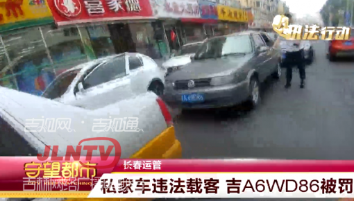 【执法行动】私家车违法载客  吉A6WD86 被处罚